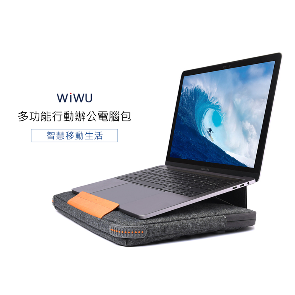 【WiWU】散熱支架多功能行動辦公電腦包 13.3 吋-灰色