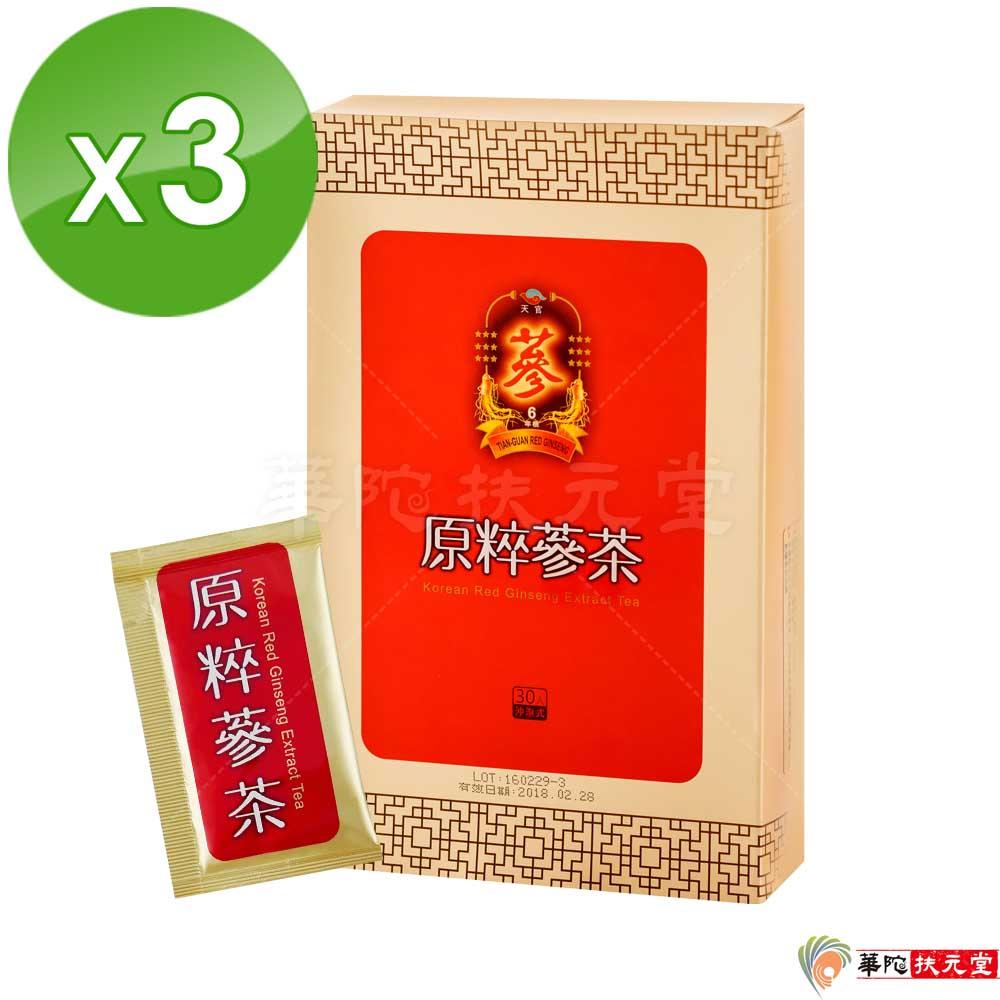 華陀扶元堂 天官原粹蔘茶3盒(30包/盒)