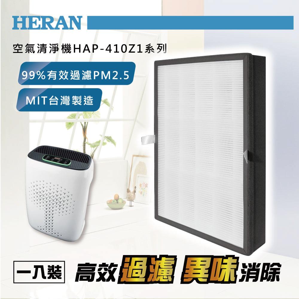 HERAN禾聯 空氣清淨機濾網 410Z1-HCP (適用HAP-410Z1系列)