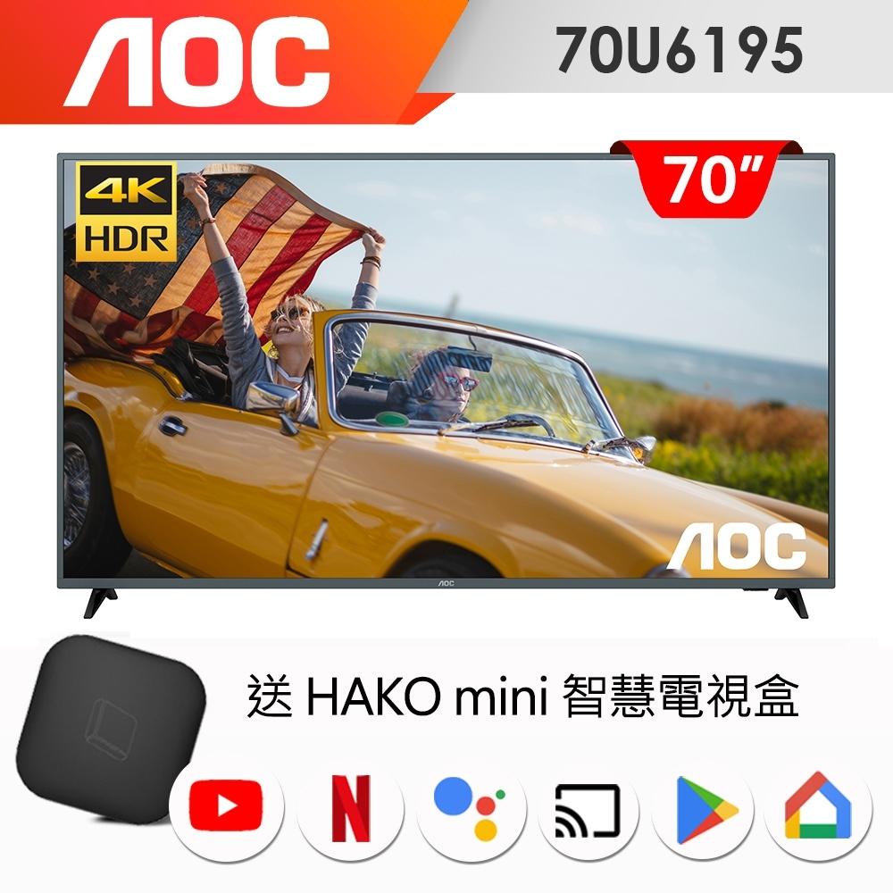 美國AOC 70吋4K HDR聯網液晶顯示器+視訊盒70U6195★送基本安裝+HAKO mini智慧Android電視盒★