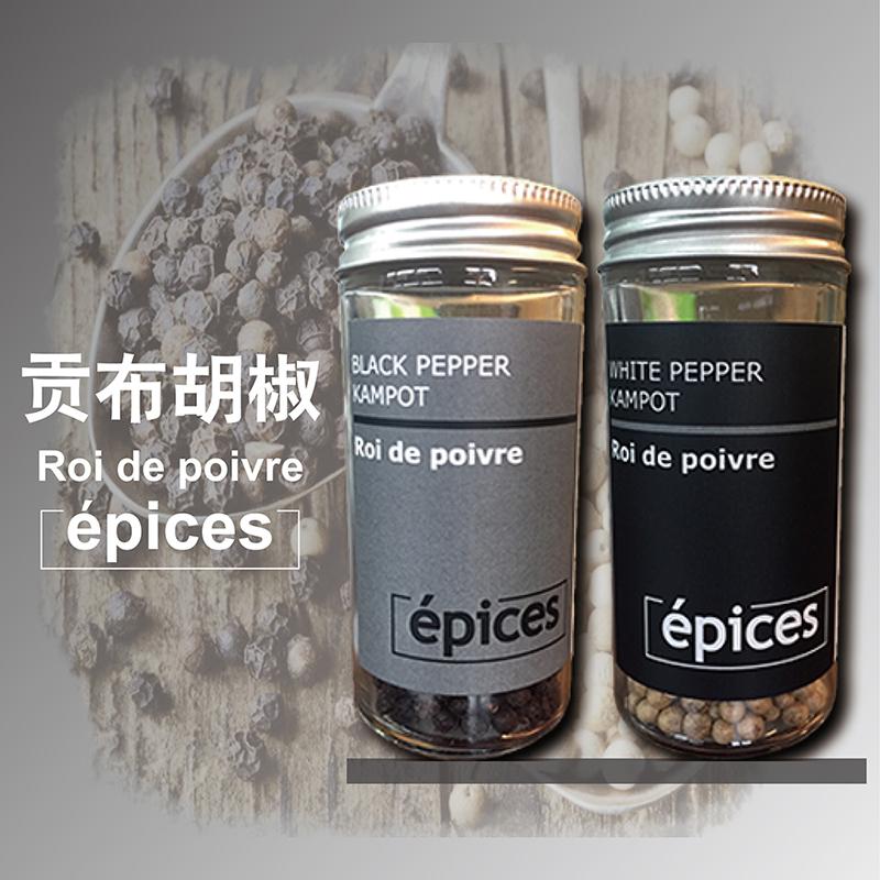 【貢布胡椒】 貢布黑胡椒+白胡椒(40g/入)