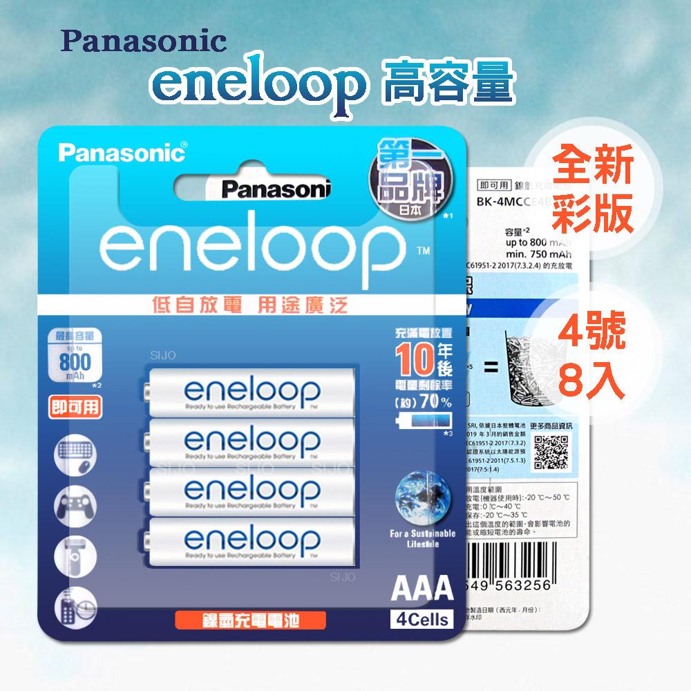 新款彩版 國際牌 Panasonic eneloop 低自放鎳氫充電電池BK-4MCCE4B(4號8入)