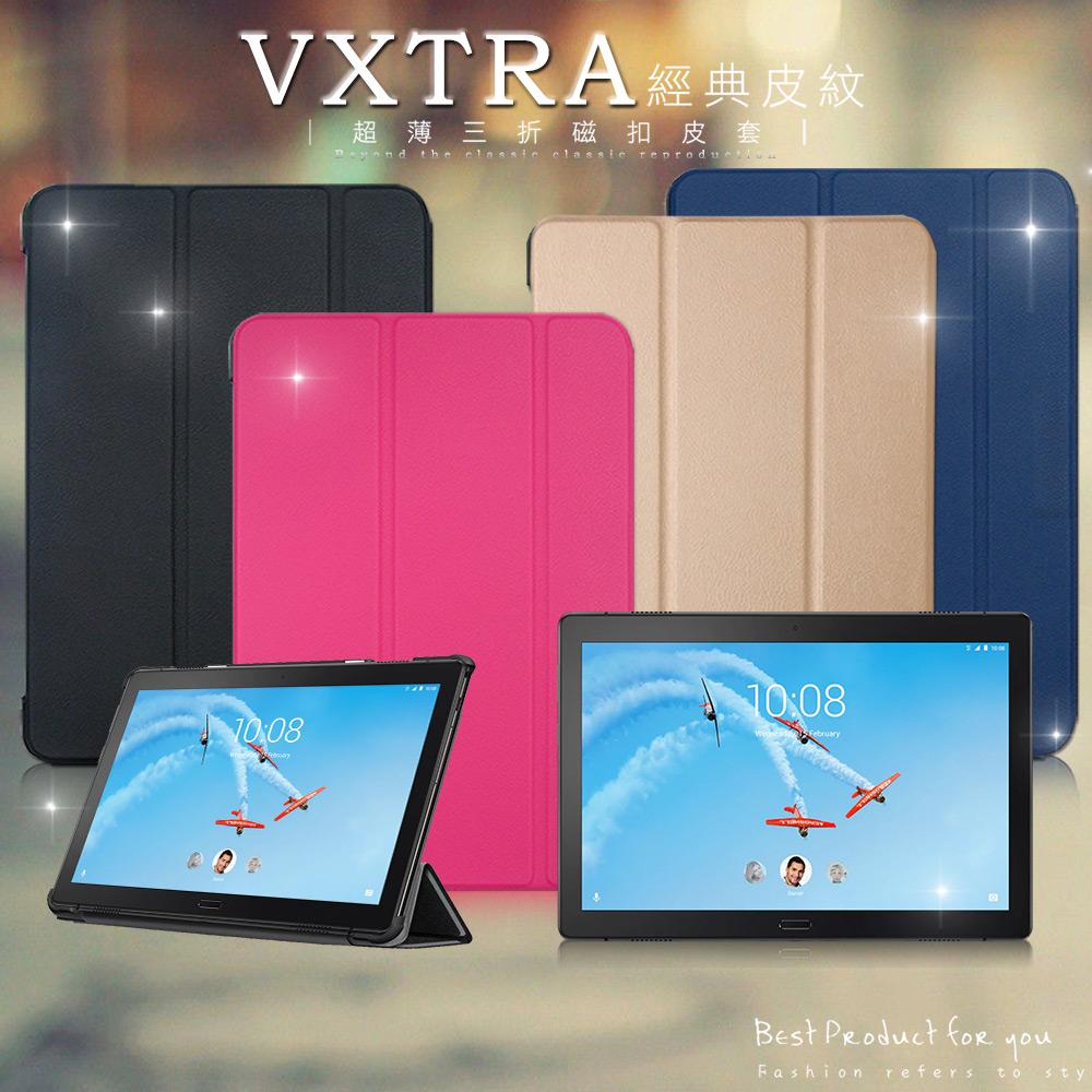 VXTRA 聯想 Lenovo Tab P10 10.1吋 經典皮紋三折保護套 平板皮套(科幻黑)