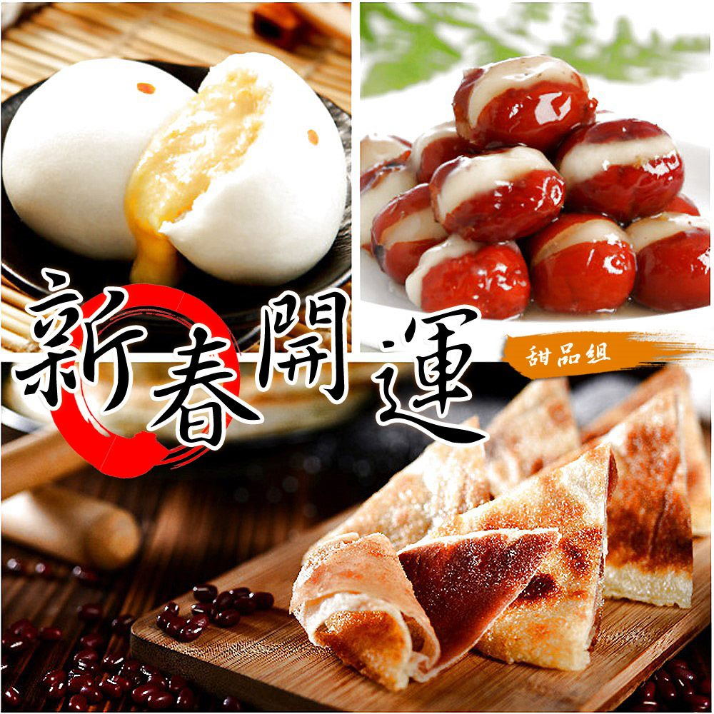 預購《新春開運甜品組FA》易牙居-奶黃流沙包+紅豆食府-豆沙鍋餅+心太軟