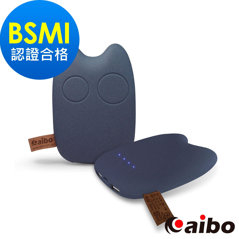 aibo DV78K 7800mAh 行動電源-深藍