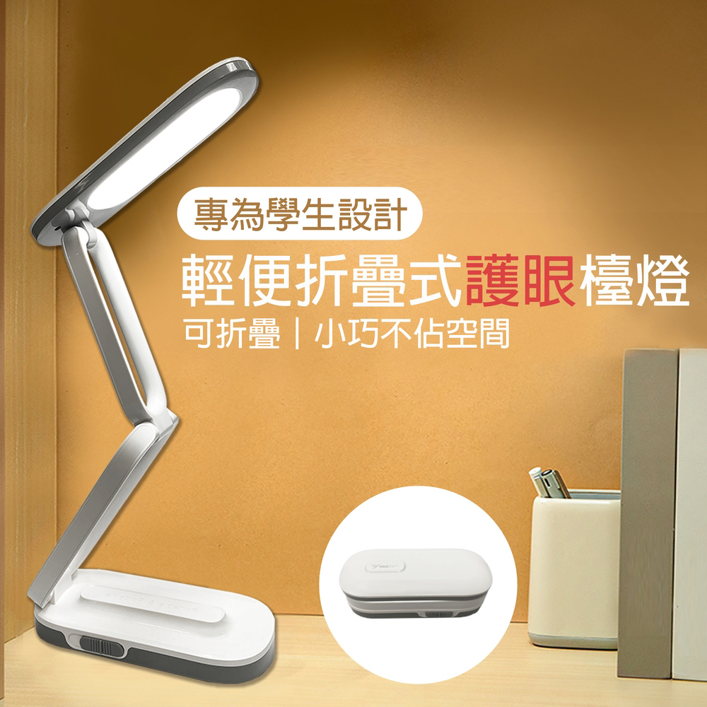 輕便折疊式護眼檯燈(1入/組)