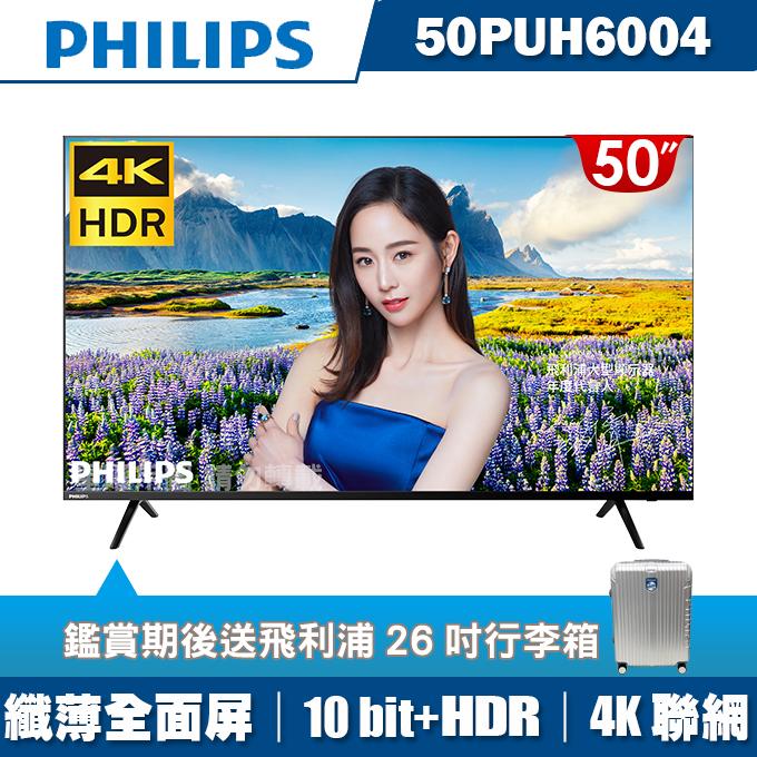 ★送飛利浦26吋行李箱★PHILIPS飛利浦 50吋4K HDR纖薄聯網液晶+視訊盒50PUH6004