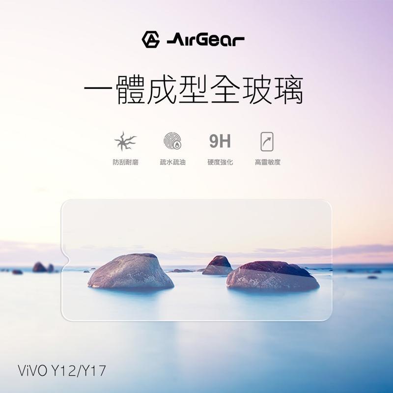 AirGear 玻璃保護貼 VIVO Y12/Y17