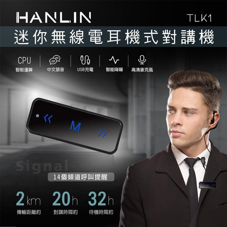HANLIN-TLK1 迷你無線電耳機式對講機-10組