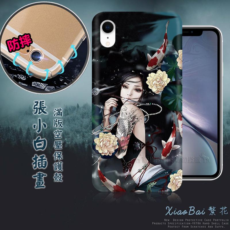 張小白正版授權 iPhone XR 6.1吋 古典奇幻插畫 滿版空壓保護殼(蓮生)