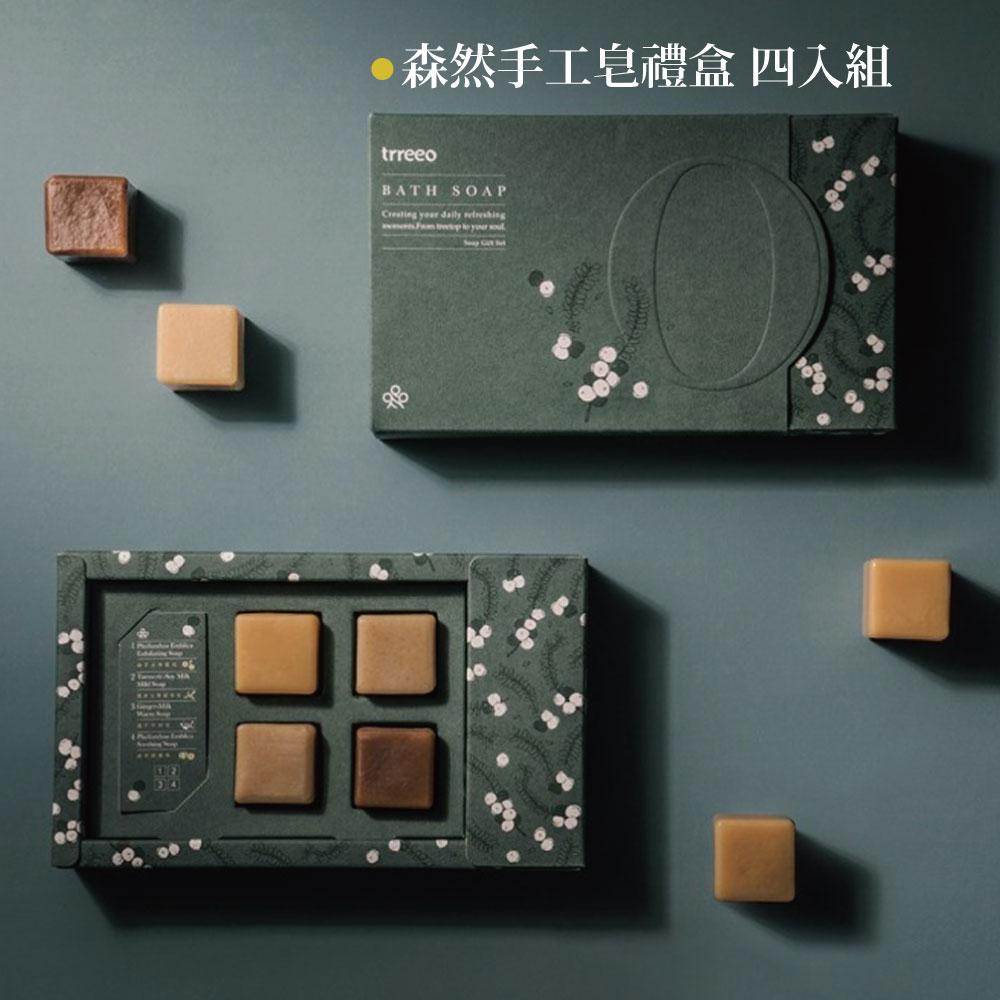 【樹重奏】森然清潔手工皂禮盒(28g四入組)
