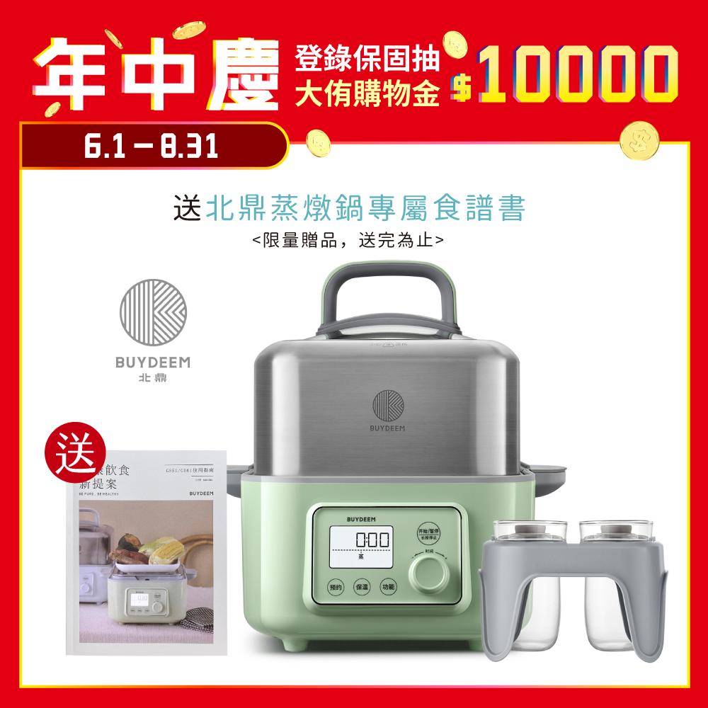 【BUYDEEM北鼎】多功能蒸燉鍋全配組(配雙燉盅組)G561-台灣官方公司貨