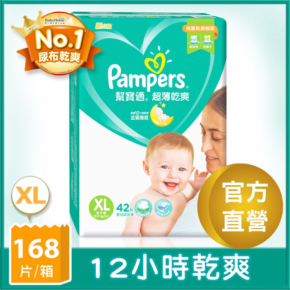 【Pamps幫寶適】超薄乾爽 嬰兒紙尿褲 (XL) 42片 x4包 /箱