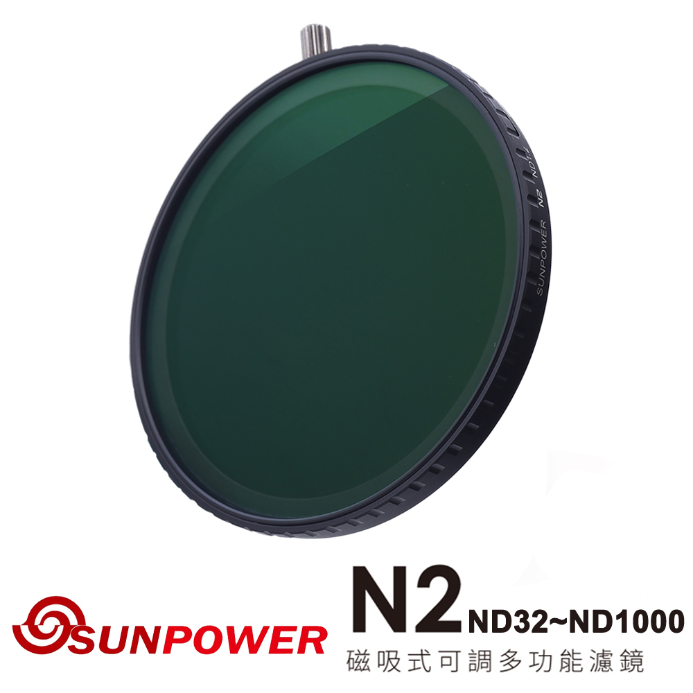 SUNPOWER N2 ND32~ND1000 磁吸式可調多功能濾鏡-送轉接環62mm
