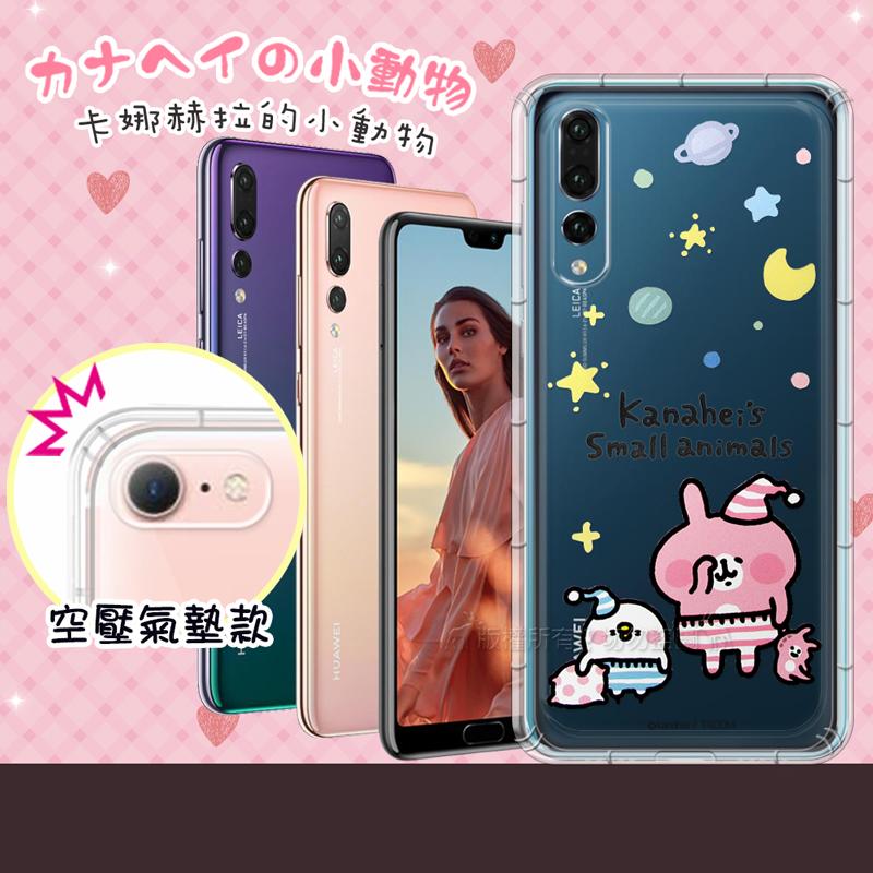 官方授權 卡娜赫拉 HUAWEI P20 Pro 透明彩繪空壓手機殼(晚安)