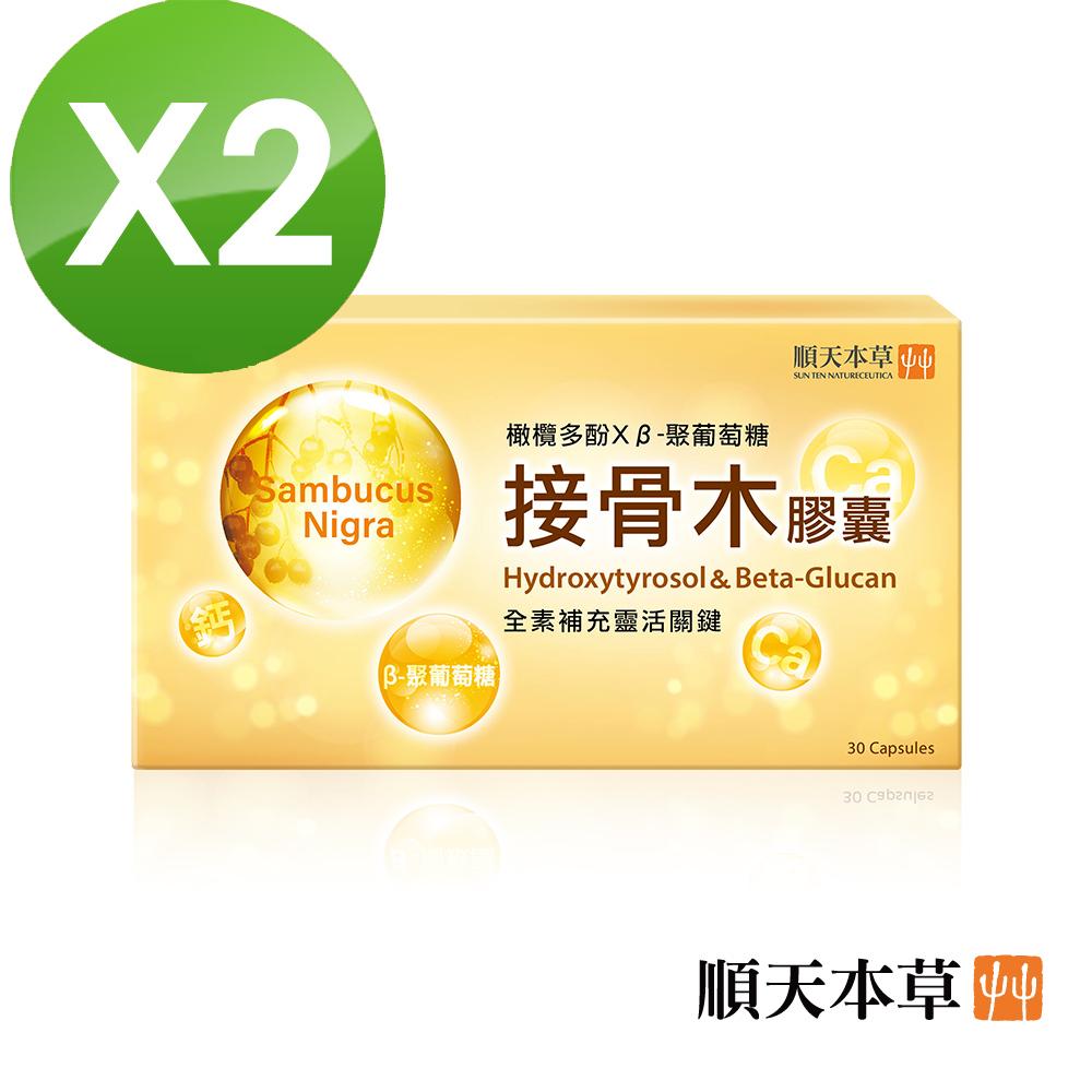 【順天本草】接骨木膠囊 30顆/盒x2盒 素食可用,關鍵保養新選擇