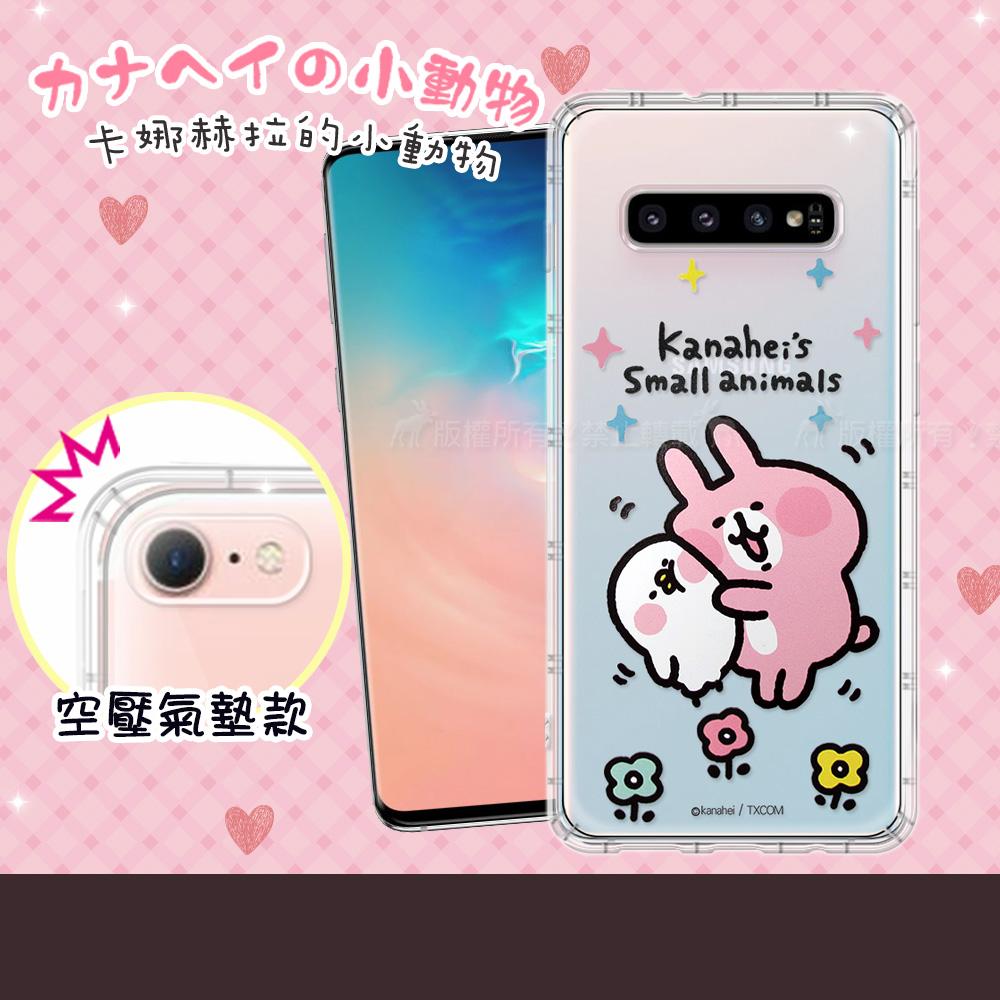 官方授權 卡娜赫拉 三星 Samsung Galaxy S10+/S10 Plus 透明彩繪空壓手機殼(蹭P助)