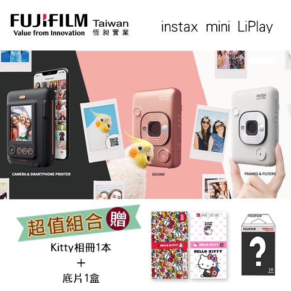 贈底片+相本 FUJIFILM 富士instax mini LiPlay 相印機 (腮紅金) 全新規格新登場 (公司貨) 保固一年