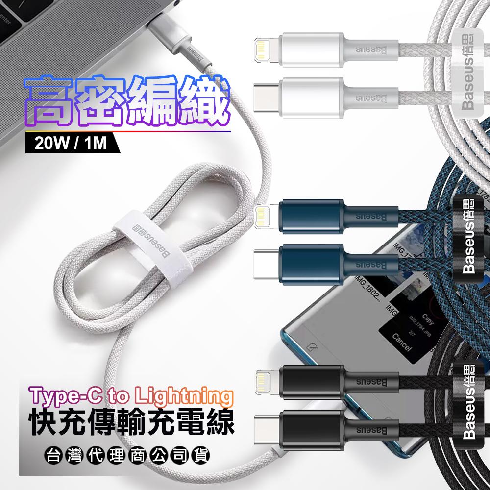 Baseus倍思 20W高密編織 PD Type-C to Lightning 傳輸充電線 (100cm)-2入-黑