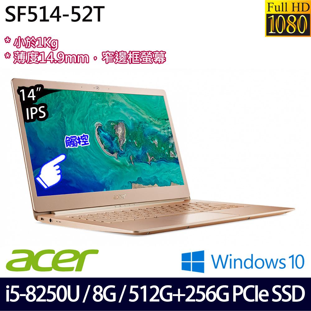 【硬碟升級】《Acer 宏碁》SF514-52T-51AA(14吋FHD觸控螢幕/i5-8250U/8G/512G+256G PCIe SSD/兩年保)