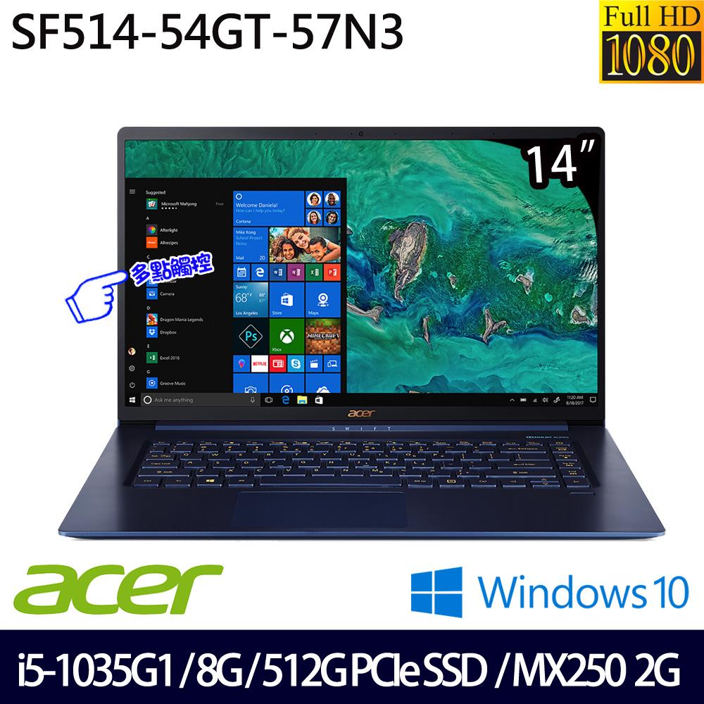 《Acer 宏碁》SF514-54GT-57N3(14吋FHD/i5-1035G1/8GB/512G PCIe SSD/MX250/Win10/兩年保)
