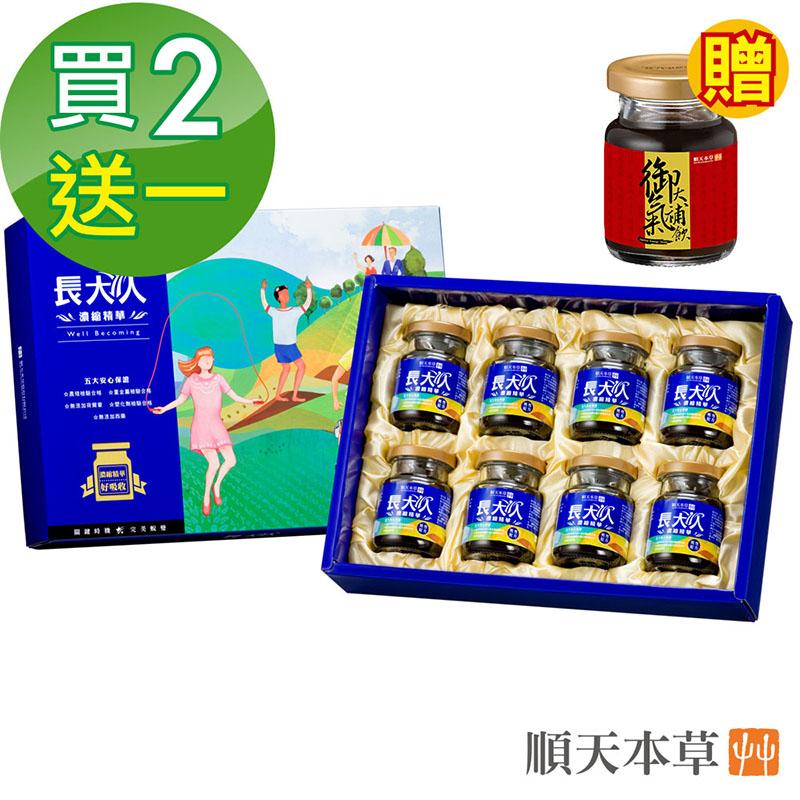 順天本草【長大人成長濃縮精華-男方】8入 / 盒 x3組 再加贈御氣大補飲X1瓶