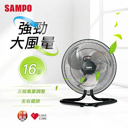 【SAMPO聲寶】16吋機械式工業扇SK-VG16F