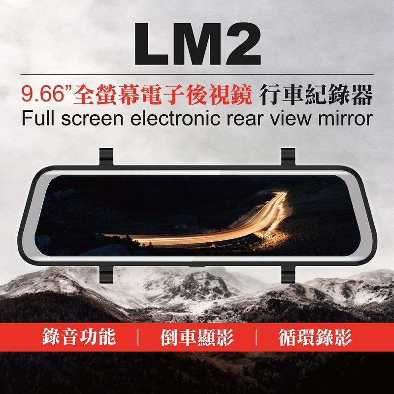 AL2 全屏觸控電子雙錄後視鏡