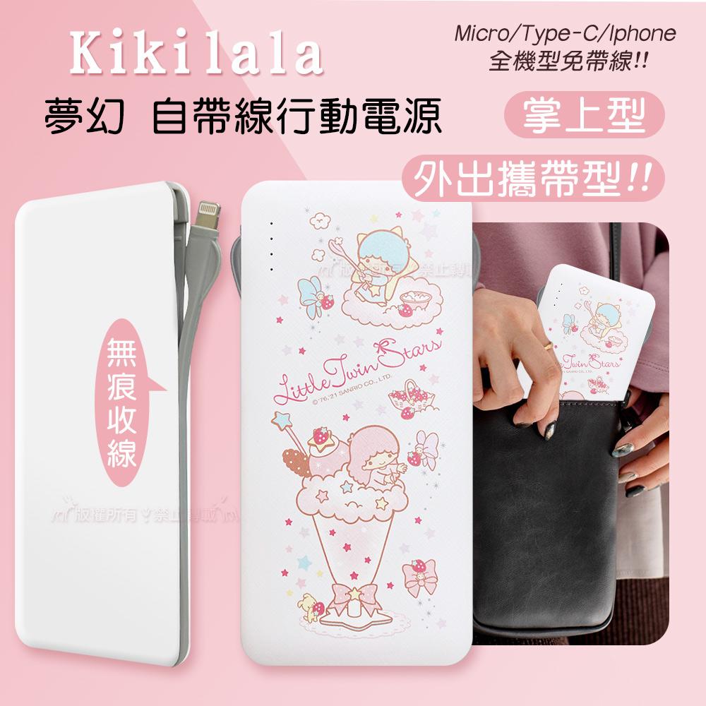 正版授權 Kikilala 雙子星 夢幻系列 自帶雙線行動電源 三接頭支援Micro/Type-C/Iphone(聖代)