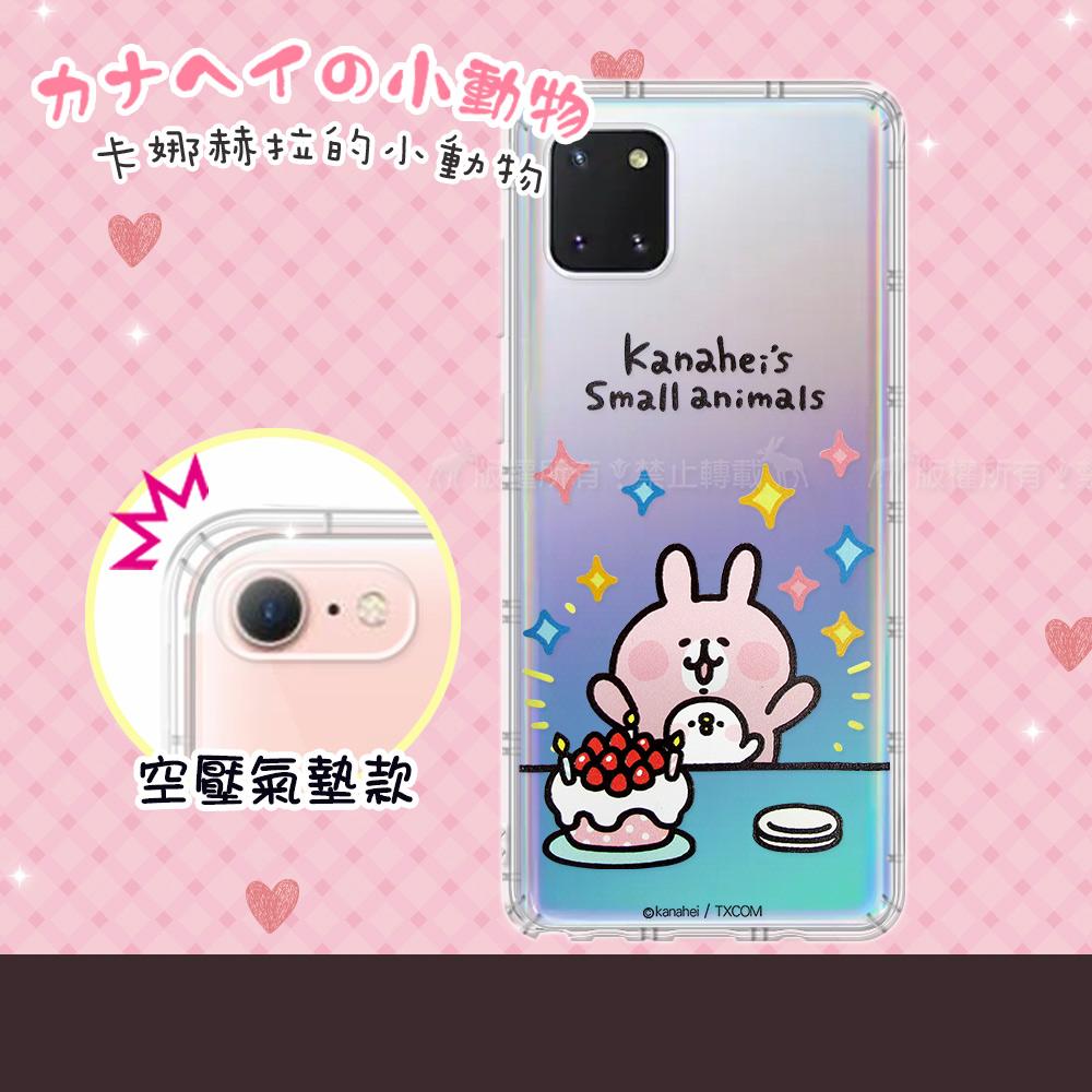 官方授權 卡娜赫拉 三星 Samsung Galaxy Note10 Lite 透明彩繪空壓手機殼(蛋糕)