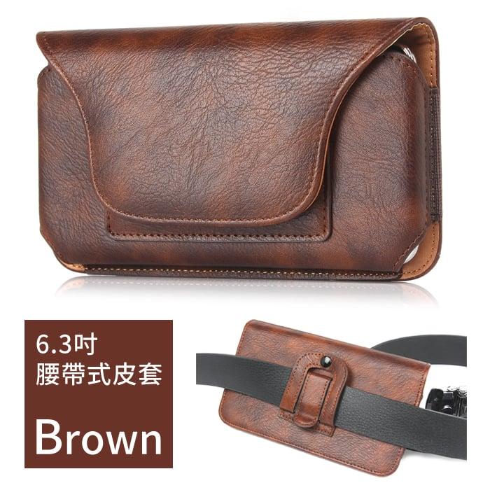 6.3吋 皮質橫式手機皮套 腰帶式 腰扣式 皮帶式 手機套 腰包 可插卡 -棕色