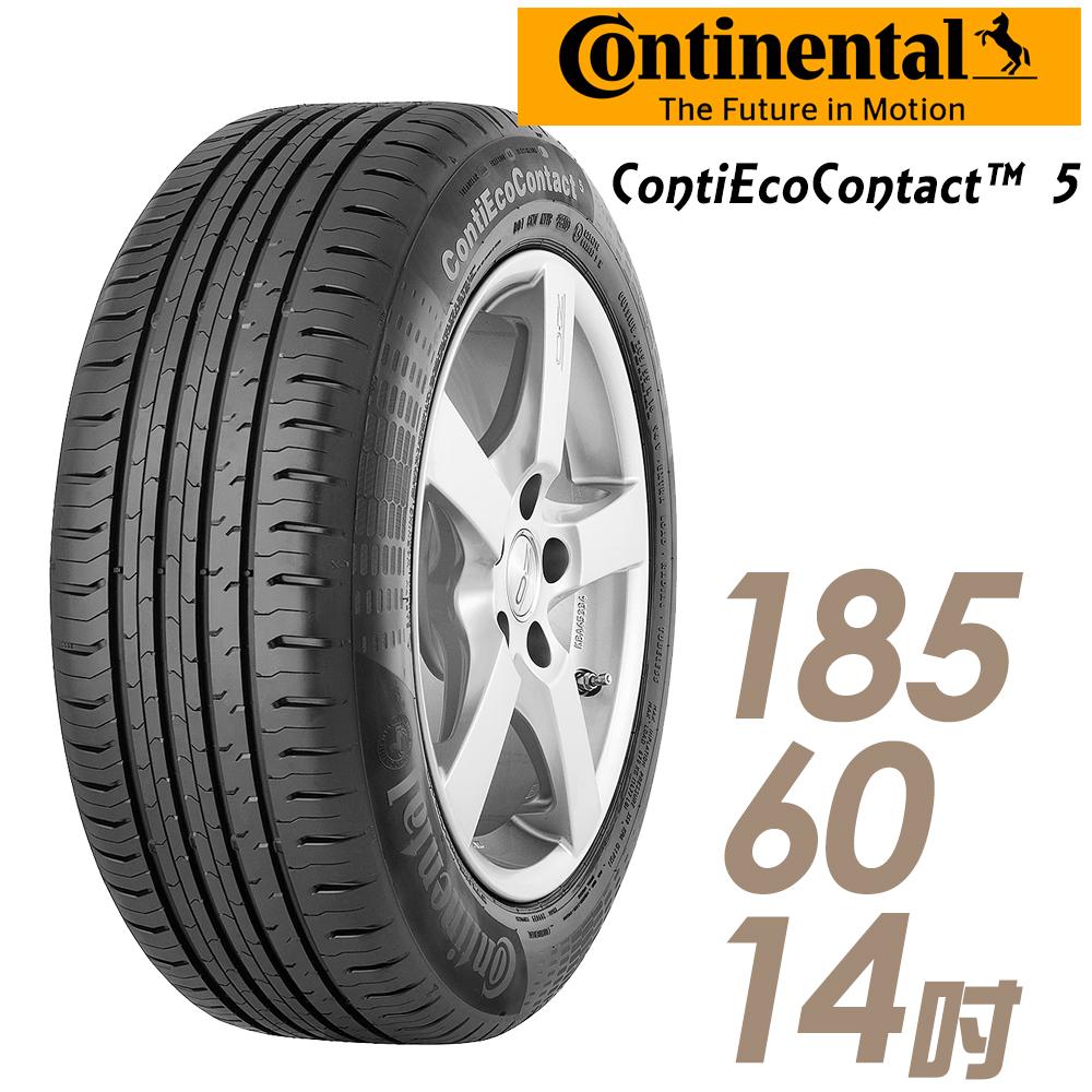 馬牌 ECO5/CEC5 14吋經濟耐磨型輪胎 185/60R14 ECO5-1856014