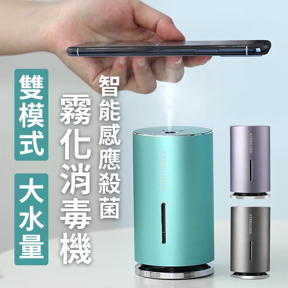 【酒精專用】自動感應 雙模式上噴出口 酒精噴霧消毒機/淨手器-綠