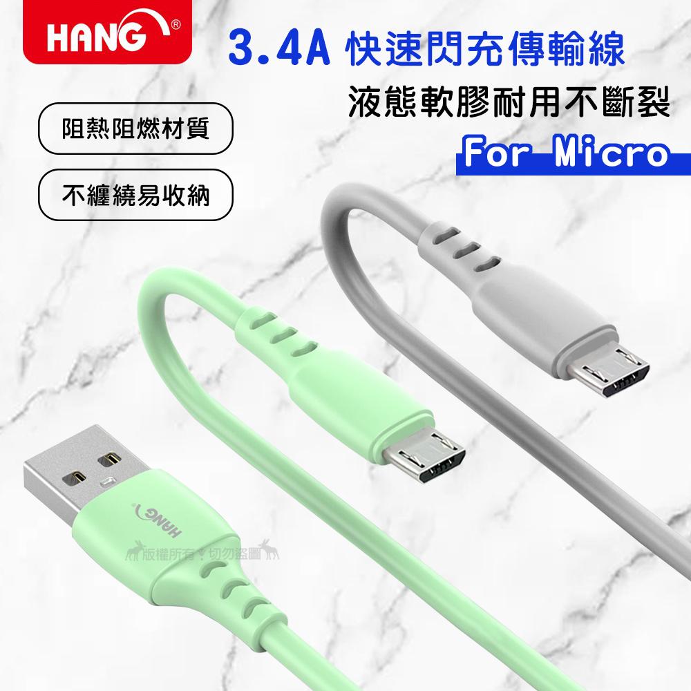 HANG Micro USB 3.4A快速閃充傳輸線 液態軟膠耐用充電線(1M) R42 -灰色