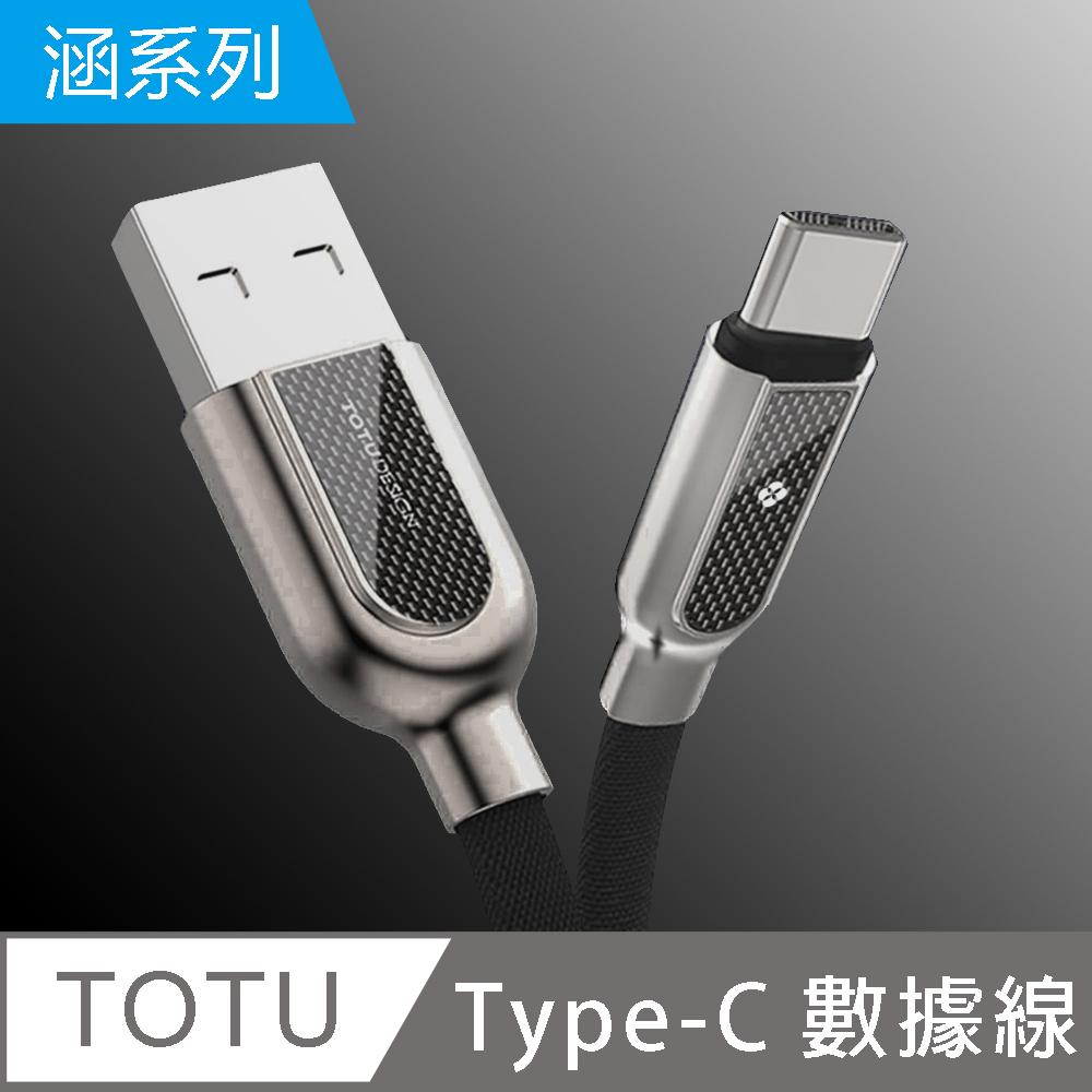 【TOTU】涵系列 Type-C充電數據線 - 黑色