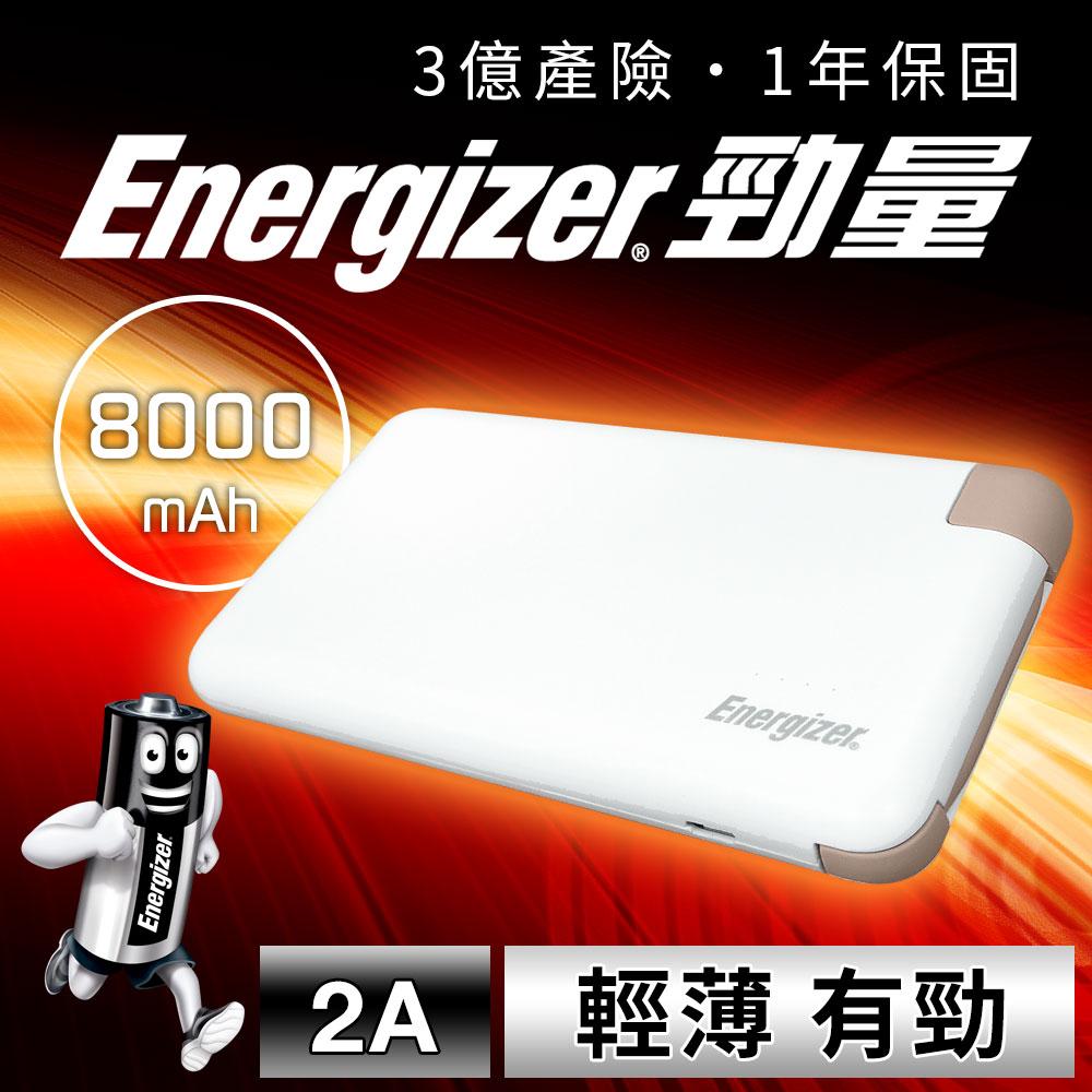 Energizer勁量-UE8001輕薄帶線行動電源(8000mAh容量)