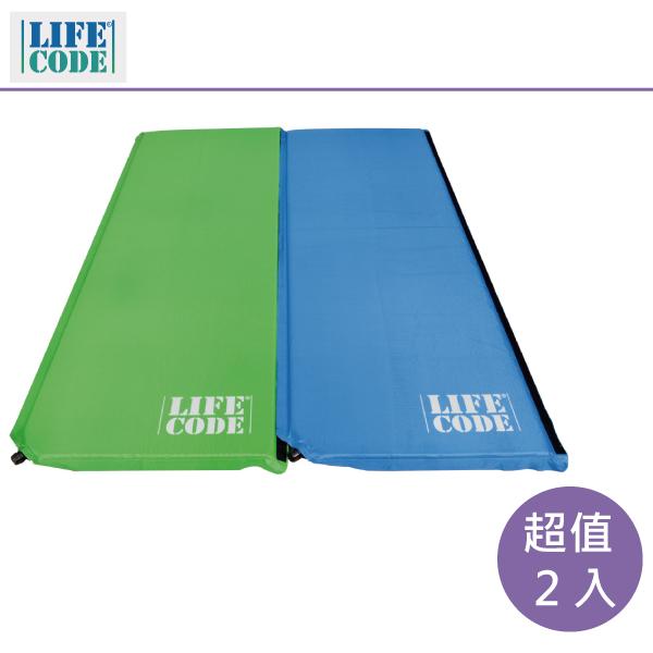 LIFECODE《馬卡龍》雙面可用自動充氣睡墊-厚3cm (紫色/粉綠)2入組