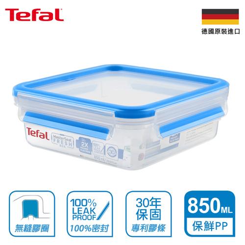 【法國特福Tefal】德國EMSA原裝 無縫膠圈PP保鮮盒 850ML