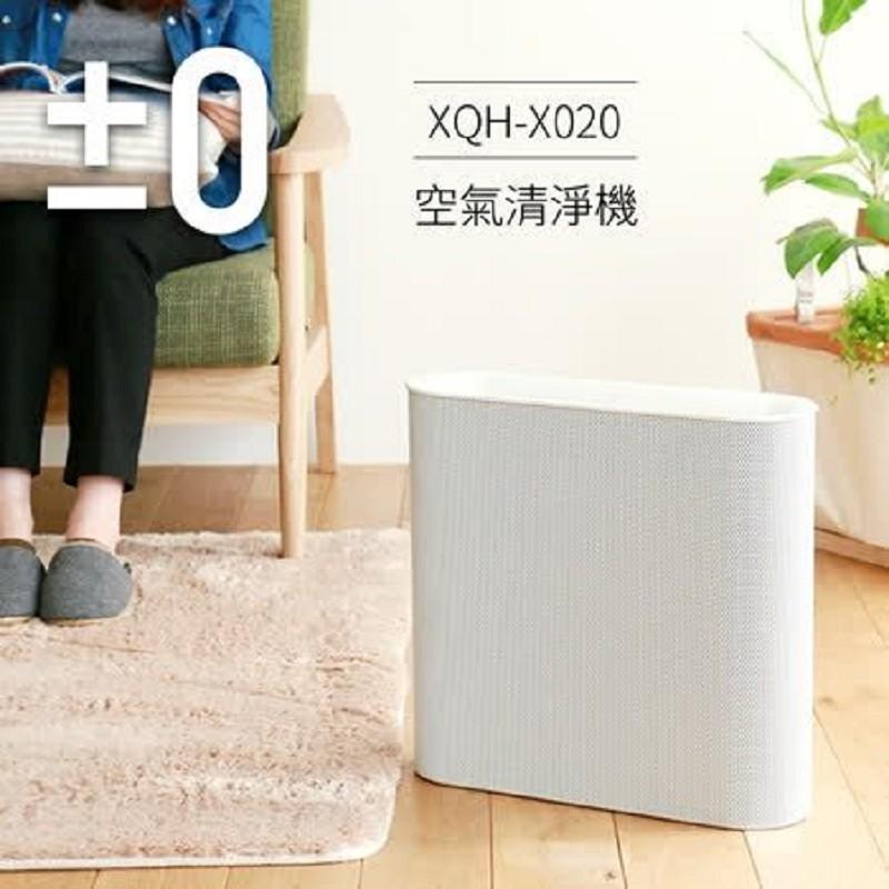 買一送一 ±0 正負零 XQH-X020 空氣清淨機-白色 除菌 除塵 除蟎 公司貨 保固一年