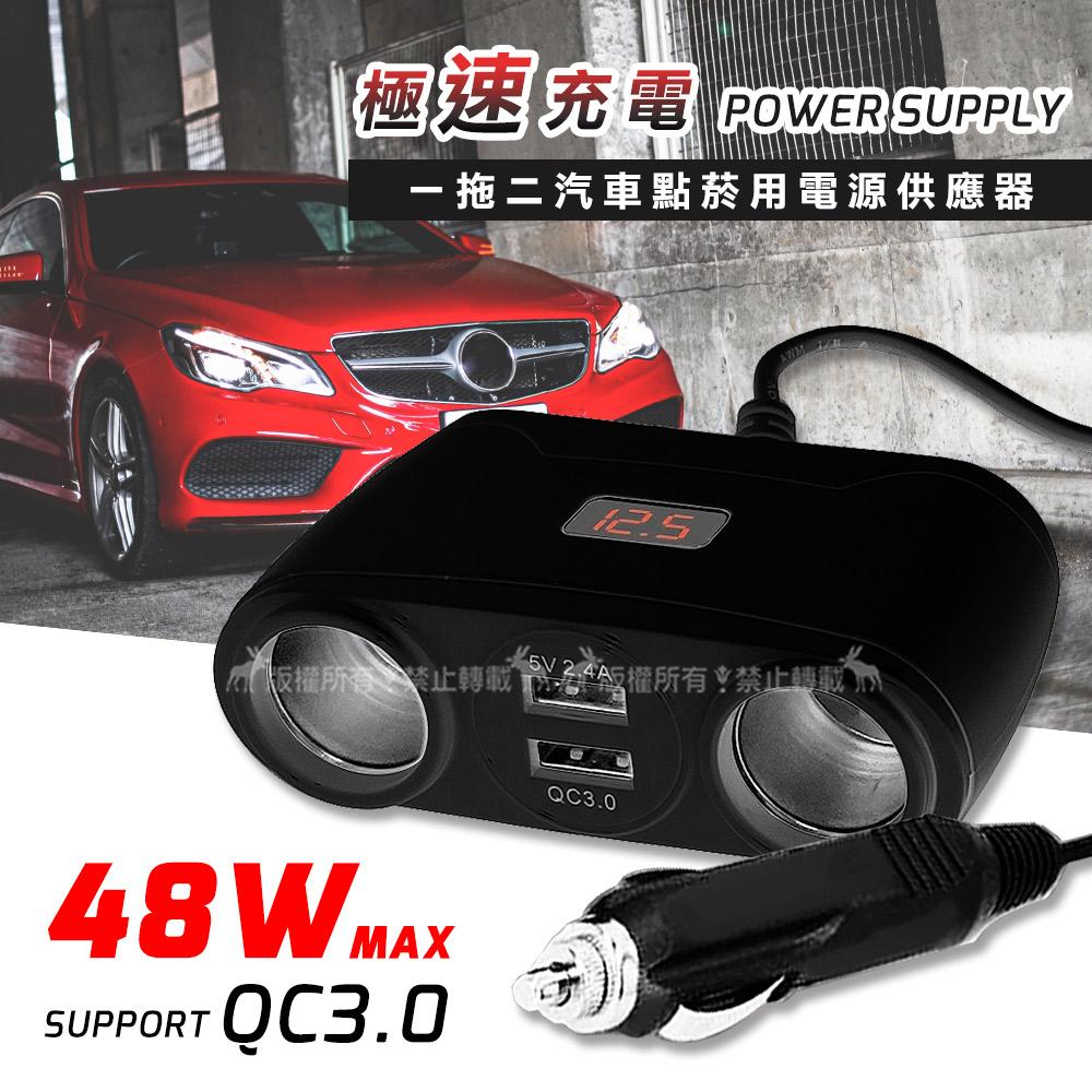 台灣製-極速充電 48W QC3.0智能雙孔USB車充 一拖二汽車點菸用電源供應器