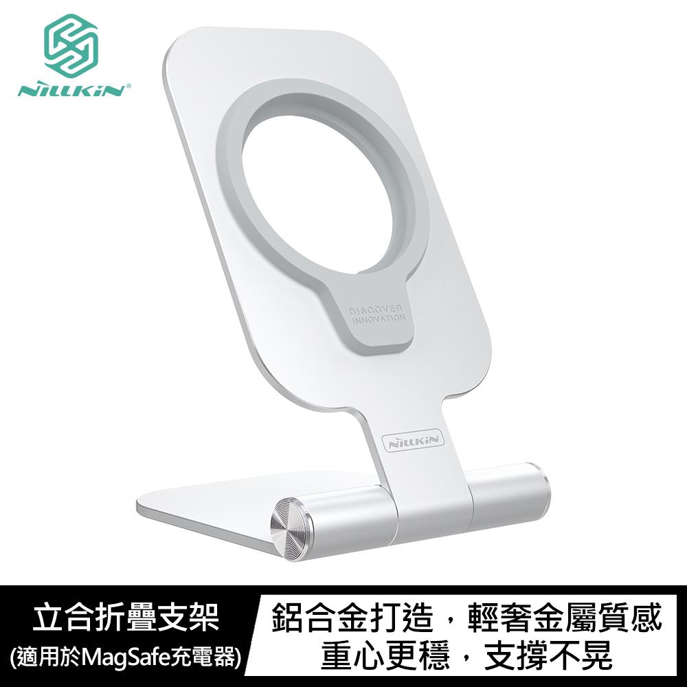 NILLKIN 立合折疊支架(適用於MagSafe充電器)