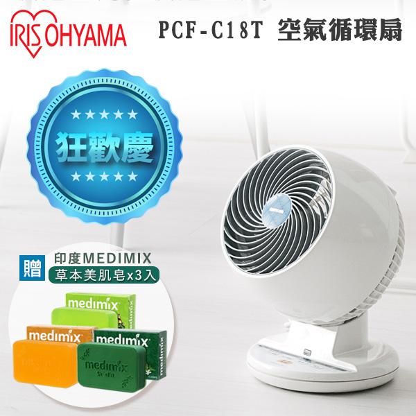 【日本IRIS】 PCF-C18T 空氣對流靜音循環風扇 公司貨 保固一年 贈印度美肌皂3入