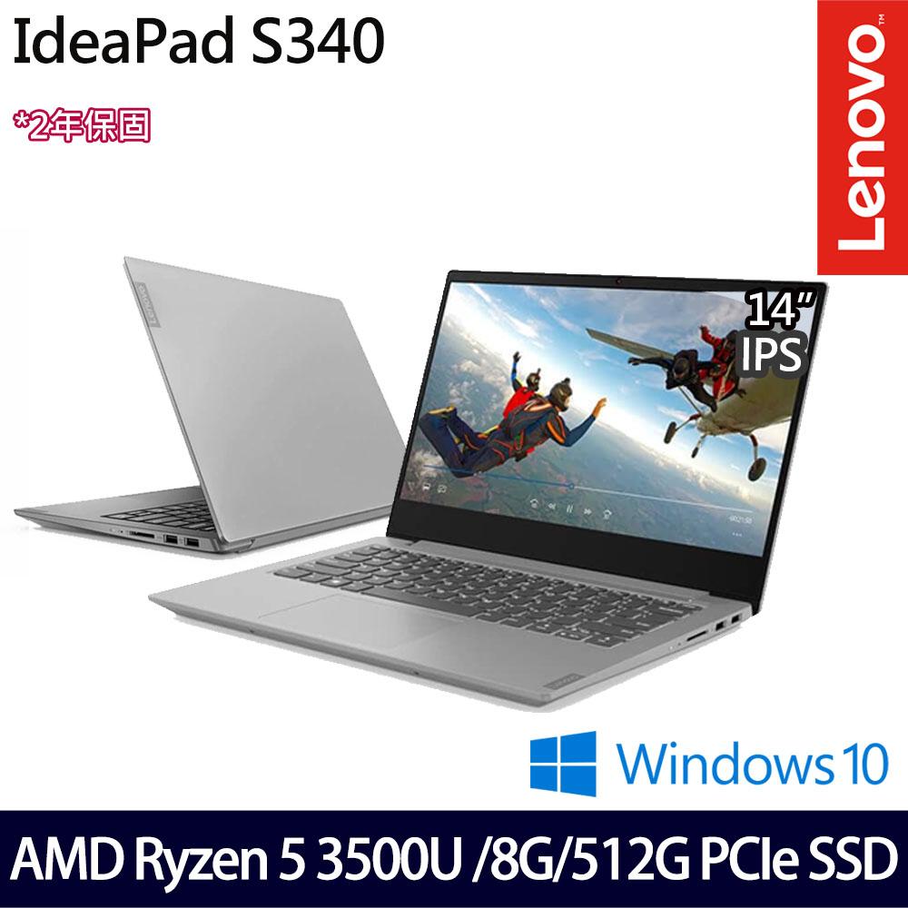 《Lenovo 聯想》S340 81NB008PTW(14吋FHD/Ryzen5 3500U/8G/512GB PCIe SSD/Win10/二年保)
