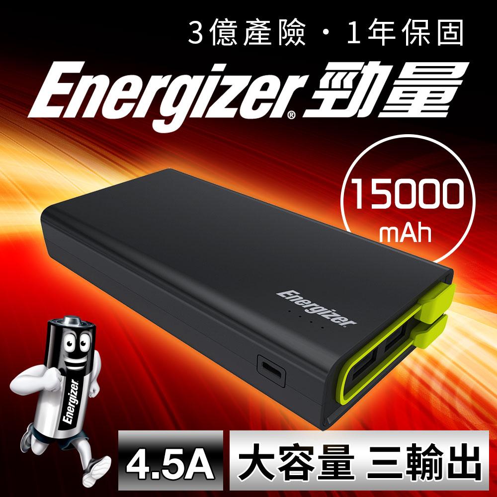 Energizer勁量-UE15001行動電源(電容量15000mAh業界高標)