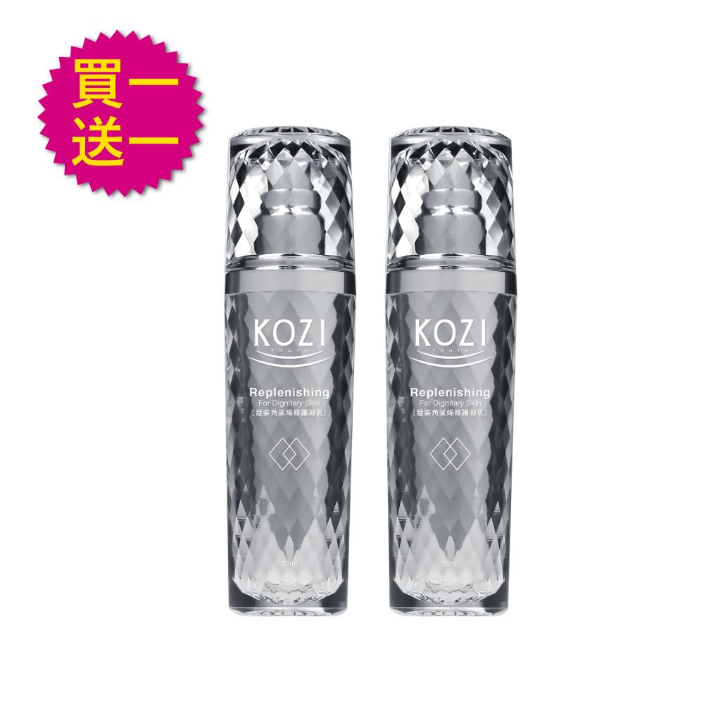 買一送一【KOZI 蔻姿】角鯊烯修護凝乳 鑽石瓶(50ml)x2