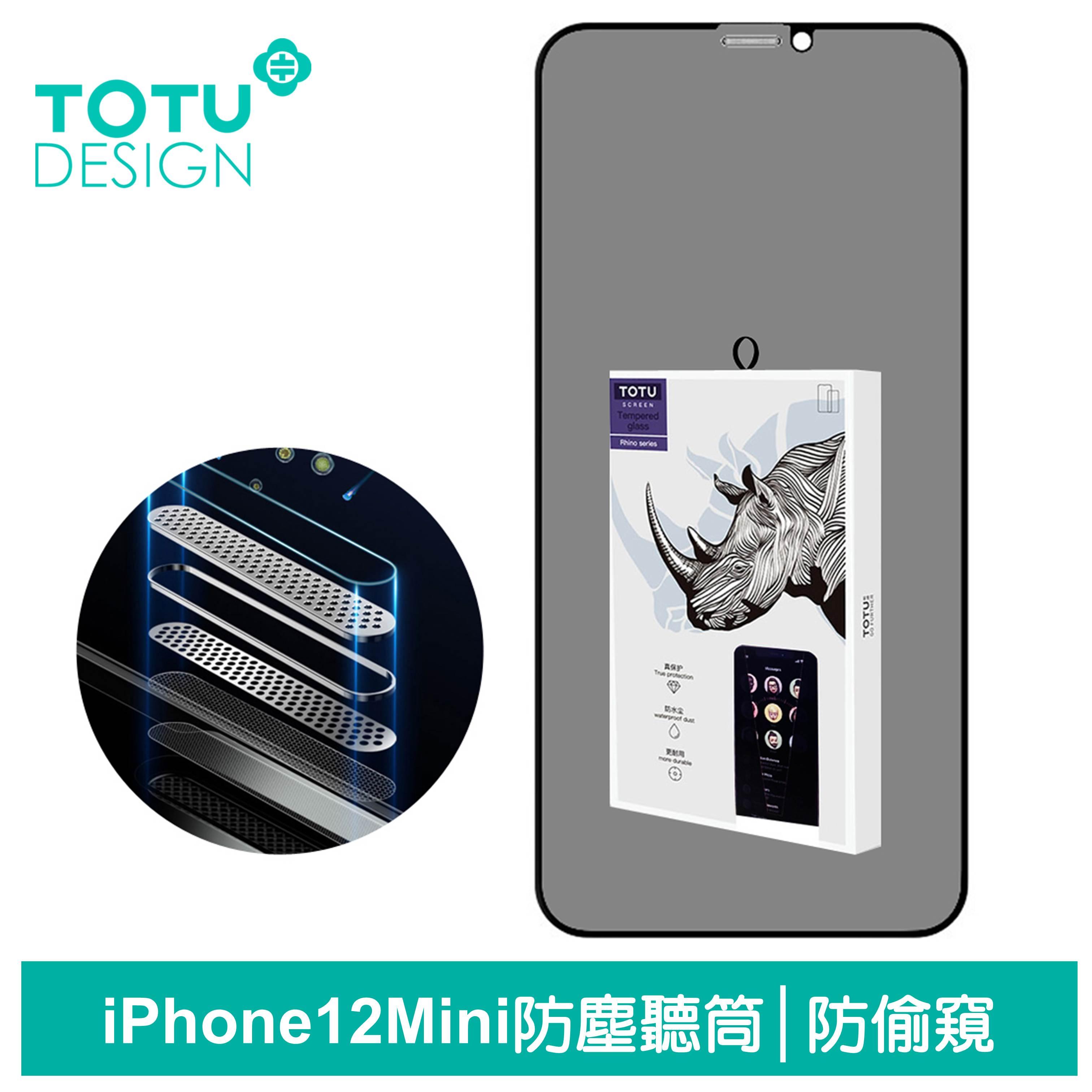 TOTU台灣官方 iPhone 12 Mini 鋼化膜 i12 Mini 保護貼 5.4吋 保護膜 防偷窺絲印防塵聽筒 犀牛家族