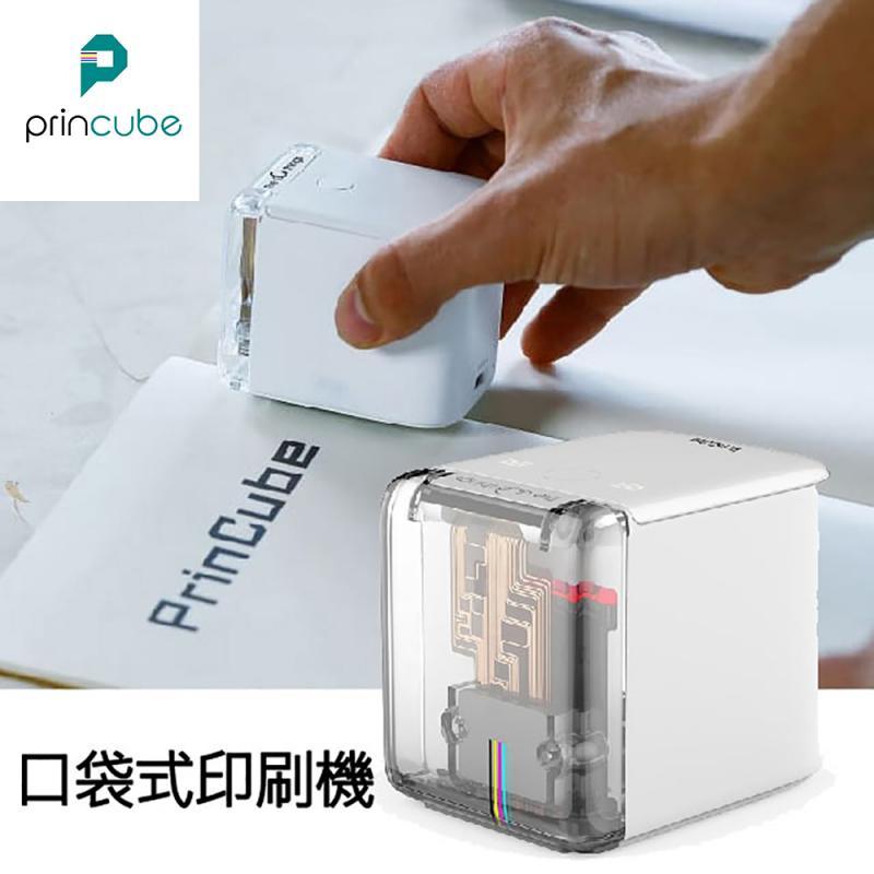 【台北】全球最小口袋式彩色印表機Princube提貨卷(含運)