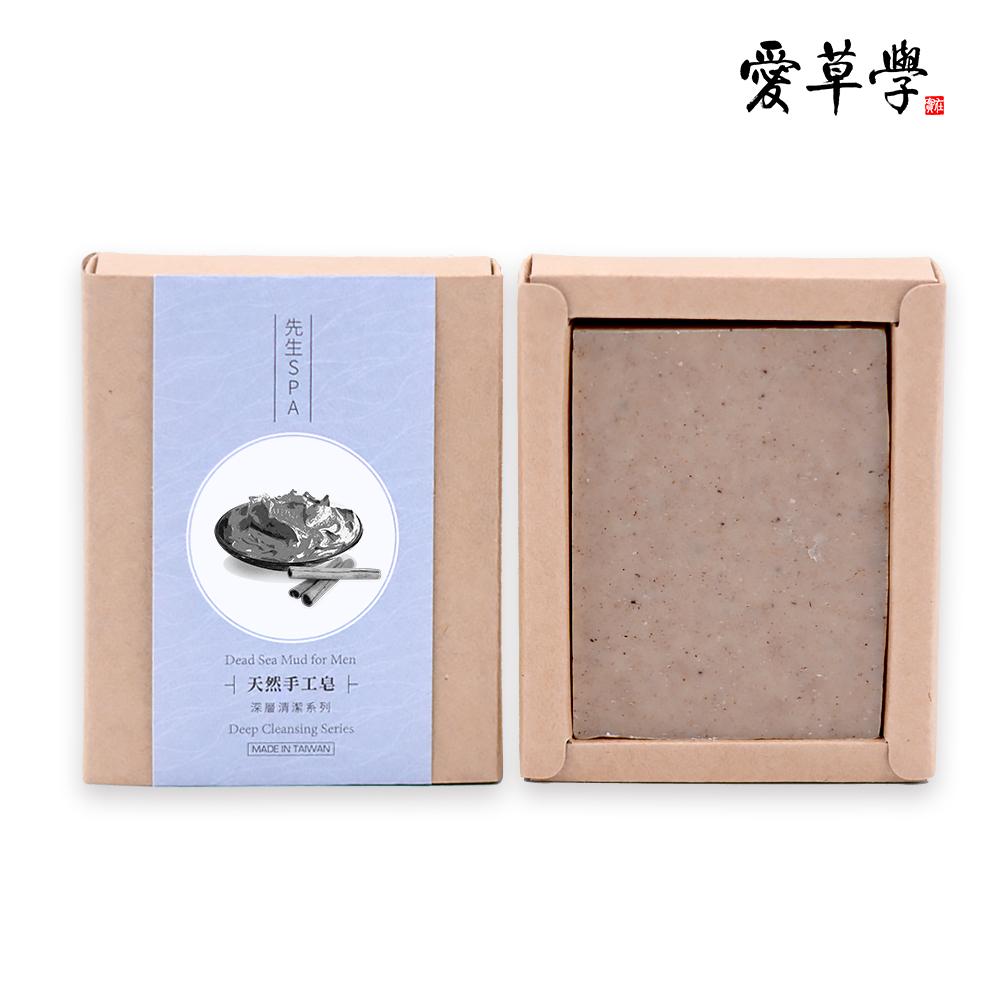 愛草學 LHS 先生Spa死海泥手工皂-100g*5入(買四送一 再贈 惜福皂-130g )