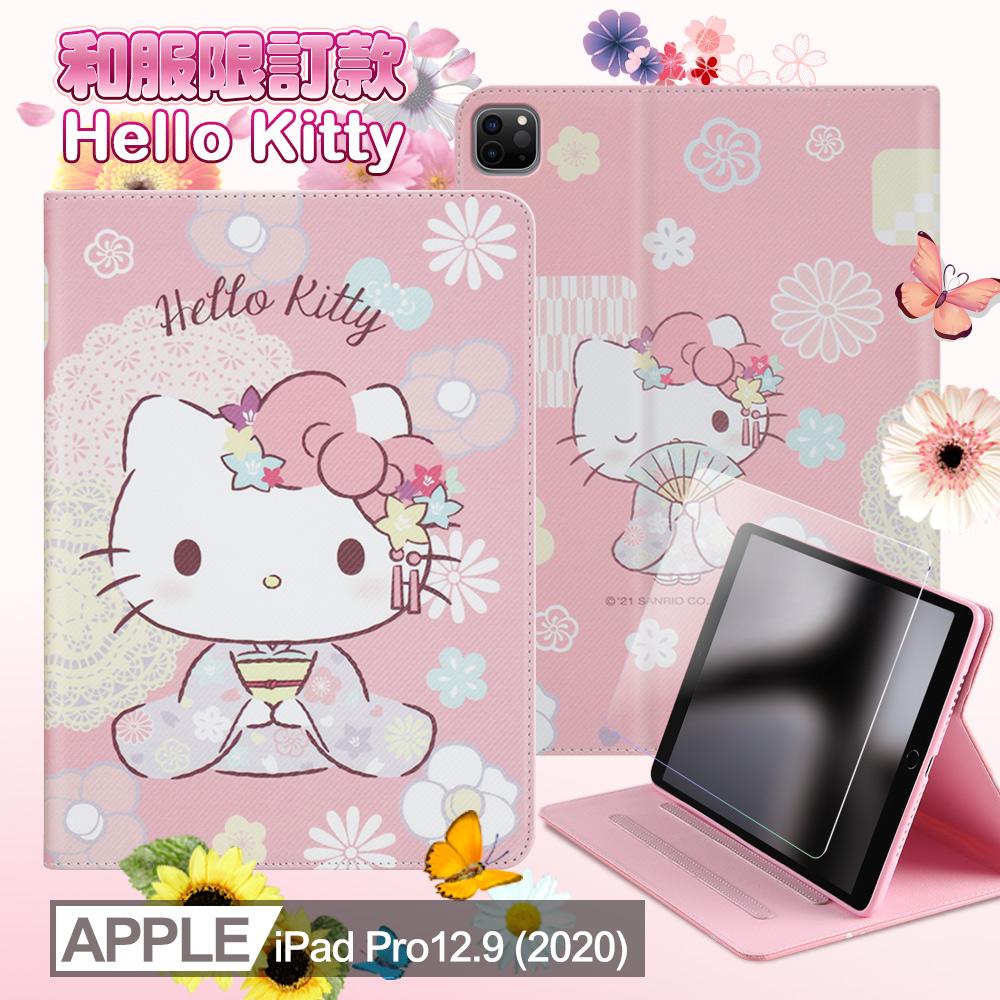 Hello Kitty 凱蒂貓 iPad Pro 12.9吋 2021/2020版通用 和服精巧款平板保護皮套+9H玻璃貼組合