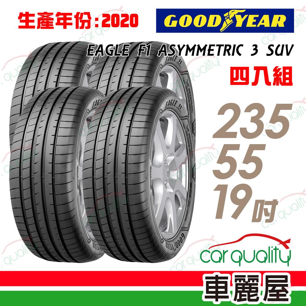 【GOODYEAR 固特異】EAGLE F1 ASYMMETRIC 3 SUV F1A3S 生產日期:2020 高性能輪胎_四入組_235/55/19(車麗屋)